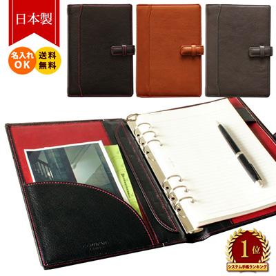 ブレロ・システム手帳A5サイズ
