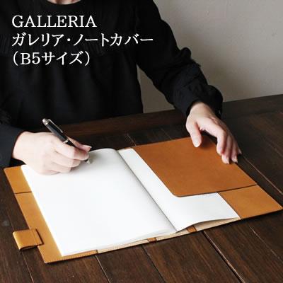 ガレリア ノートカバー B5サイズ