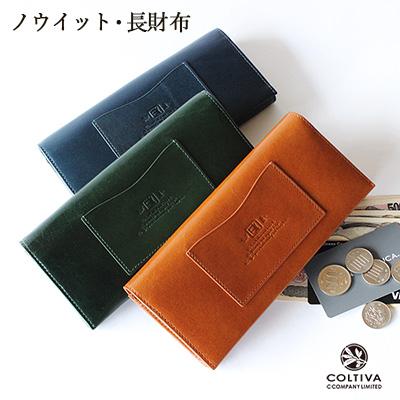 ノウイット・長財布