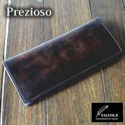 プレツィオーソ・長財布
